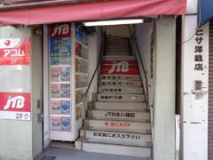 JTB首都圏本八幡店