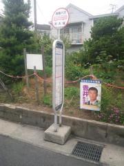「南大塚」バス停留所