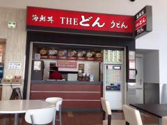 ザ・どん 淡路SA(下り線)店