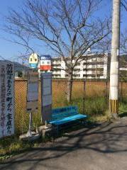 「真申」バス停留所