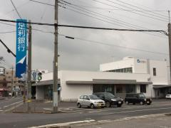 足利銀行総和支店