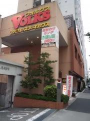 フォルクス西参道店