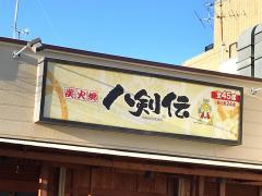 八剣伝 茨木玉櫛店_看板