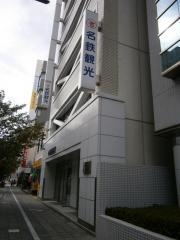 名鉄観光サービス 松山支店
