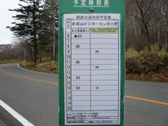 「覚満淵入口」バス停留所