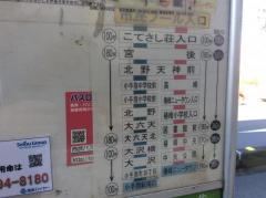 「市民プール入口」バス停留所