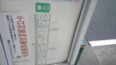 「東京駅丸の内北口」バス停留所