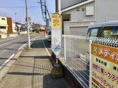 「みどりケ丘」バス停留所
