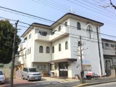 武庫之荘福音自由教会