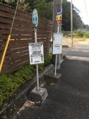 「米倉」バス停留所