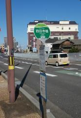 「四日市橋」バス停留所