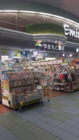 山本書店(東久留米市東本町)|...