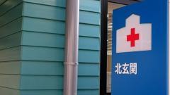 浜の町病院