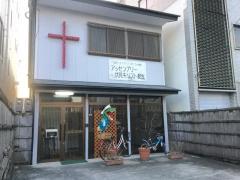 アッセンブリー伏見キリスト教会