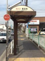 「森田町」バス停留所