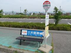 「蚕糸公園」バス停留所