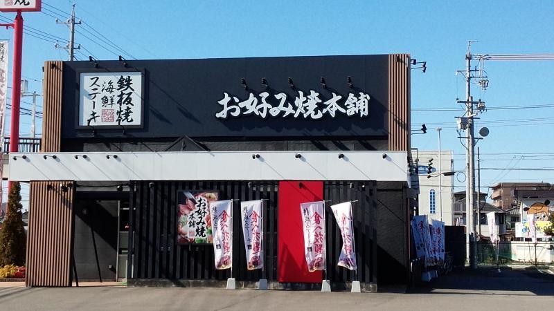 お好み焼き 本舗 高蔵寺