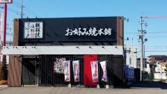 お好み焼本舗高蔵寺店