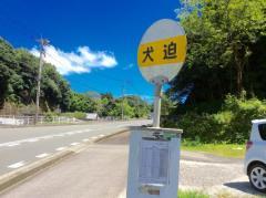 「犬迫」バス停留所