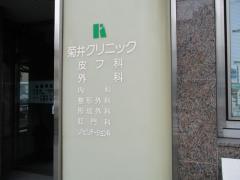 菊井クリニック