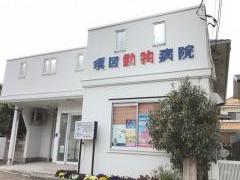 須田動物病院