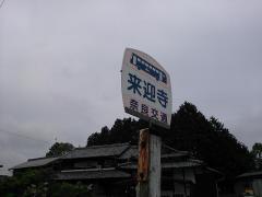 「来迎寺」バス停留所