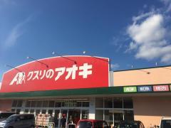 クスリのアオキ 北方中央店