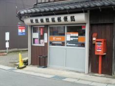 米原東簡易郵便局