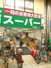 業務スーパー 三和店_施設外観