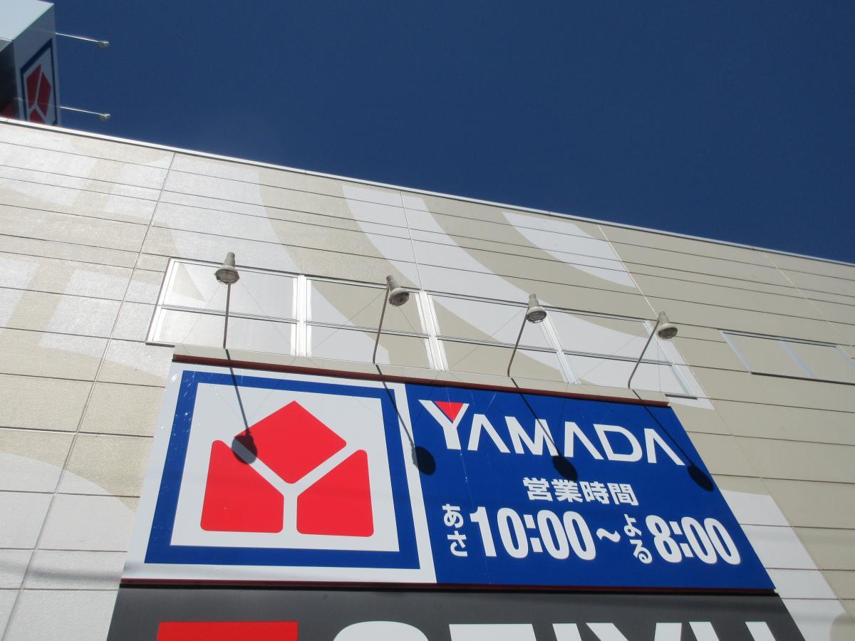 ヤマダ電機 テックランド東川口店_施設外観