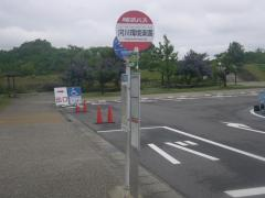 「河川環境楽園」バス停留所
