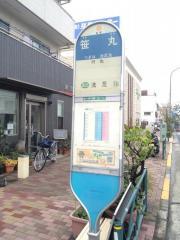 「笹丸」バス停留所