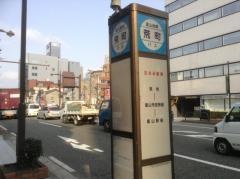 「荒町」バス停留所
