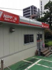 ニッポンレンタカー天神大名営業所