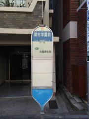 「調布学園前(東京都)」バス停留所