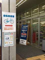 島忠浦和中尾店