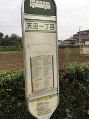 「天沼一丁目」バス停留所