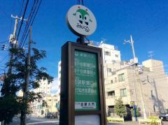 「吉原大門」バス停留所