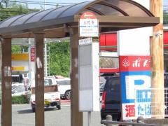 「立花寺」バス停留所