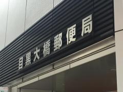 目黒大橋郵便局