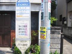 「西六町」バス停留所