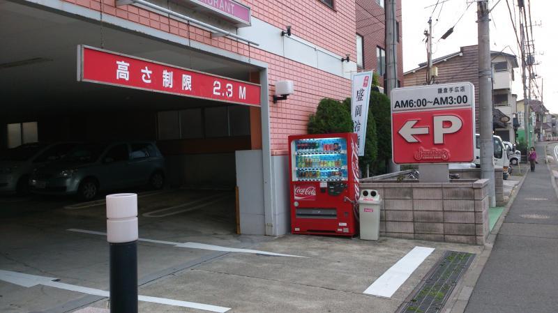 ジョナサン 鎌倉手広店>
