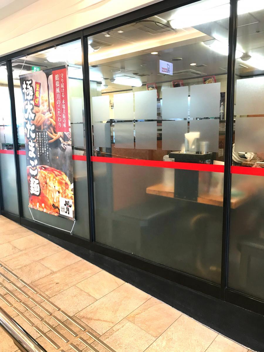 鶴橋風月 枚方店_施設外観