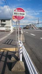 「野見小学校前」バス停留所