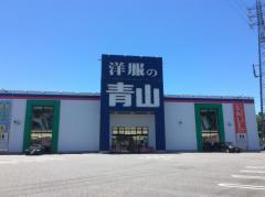 洋服の青山多摩境店