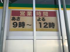 ミドリ薬品宜野湾店_施設外観
