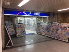 日本旅行 難波営業所