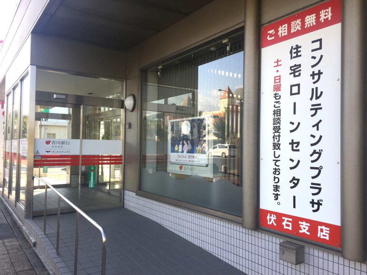 香川銀行伏石支店_施設外観