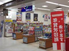 日本旅行 鹿児島店