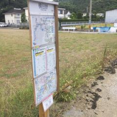 「横田野」バス停留所
